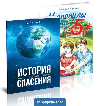Книга История спасенья