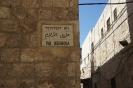Израиль 2014_43