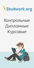 Студворк — интернет-сервис помощи студентам